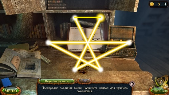 волшебной палочкой уменьшаем ключ в игре затерянные земли 5