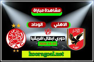 مشاهدة مباراة الاهلي والوداد البيضاوي بث مباشر 23-10-2020 دوري ابطال افريقيا