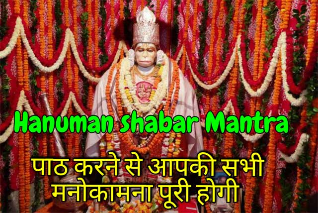 hanuman-mantra,hanuman-shabar-mantra,hanuman-shabar-mantra-in-hindi,raksha-mantra,shabar-hanuman-mantra-for-success,hanuman-ji-mantra,what-is-shabar-mantra,