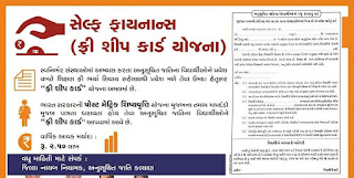 https://www.gujaratijob.in/2020/07/29/freeship-card-for-sc-and-st-category-students/