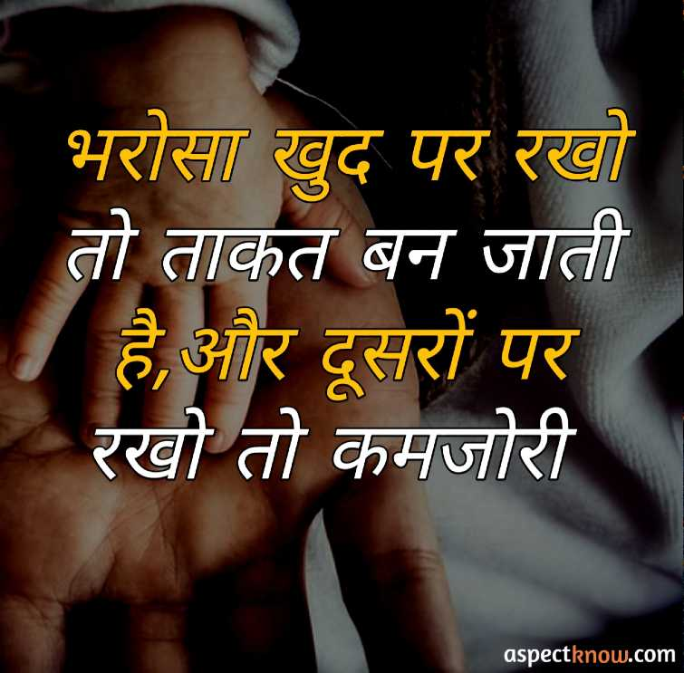 motivational status in hindi image