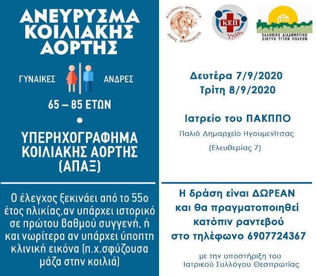 Ήγουμενίτσα: Προληπτικός Έλεγχος Ανευρύσματος Κοιλιακής Αορτής από το ΚΕΠ Υγείας του Δήμου Ηγουμενίτσας