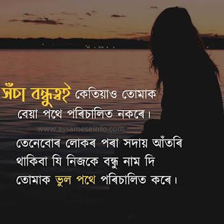 Assamese new Shayari 2020