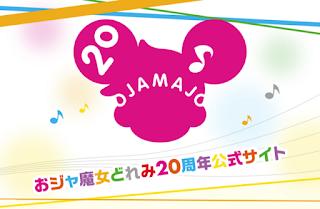 "Manga: La novela de ""Ojamajo Doremi"" se retrasa a octubre"