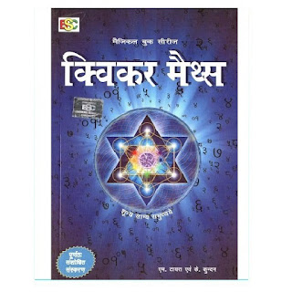 Magical Book On Quicker Math BSC  by M Tyra