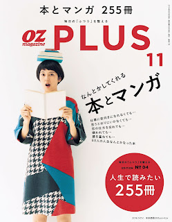 [雑誌] OZ PLUS 2016年11月号, manga, download, free