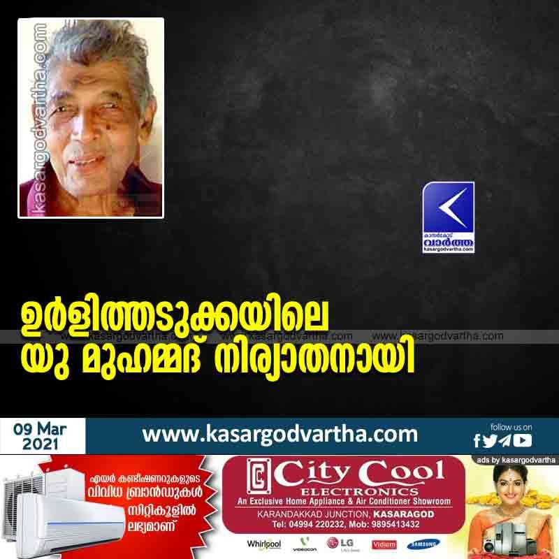 U Muhammad Urlittadukka passes away