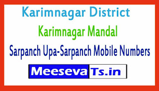 Karimnagar Mandal Sarpanch Upa-Sarpanch Mobile Numbers List Karimnagar District in Telangana State