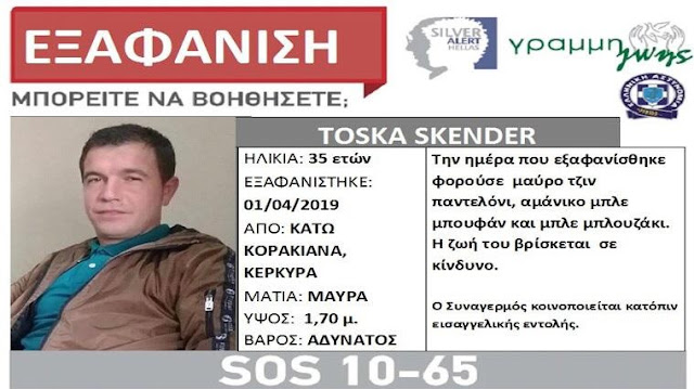 35-year-old Albanian Skënder Toska disappeared in Corfu, his family alarmed