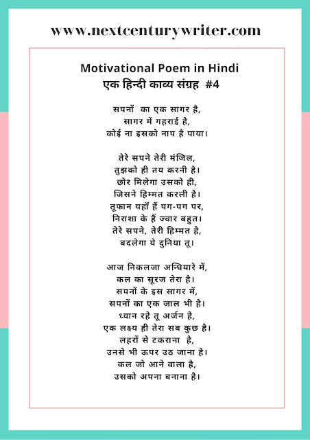 Inspiration Poem in Hindi, Motivational Poem Image