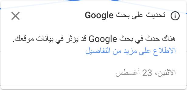 تحديث على بحث Google هناك حدث في بحث Google قد يؤثر في بيانات موقعك.