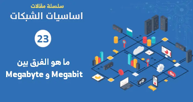 ما هو الفرق بين Megabyte و Megabit