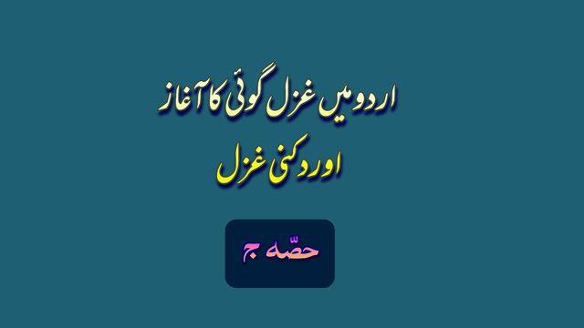 اردو میں غزل گوئی کا آغاز