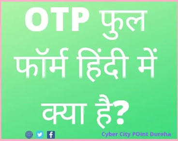What is Otp full form in hindi