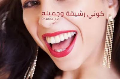 صحة الاسنان | اجعلي ابتسامتك هوليودية وتعرفي على طرق العناية الصحيحة باسنانك