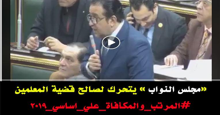 بالفيديو النائب علاء عابد يطالب مجلس النواب بوقفه مع المعلم المصرى باحتساب الاساسى على ٢٠١٩