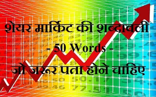 शेयर मार्किट की शब्दावली - Share Market Terminology In Hindi - 50 Words