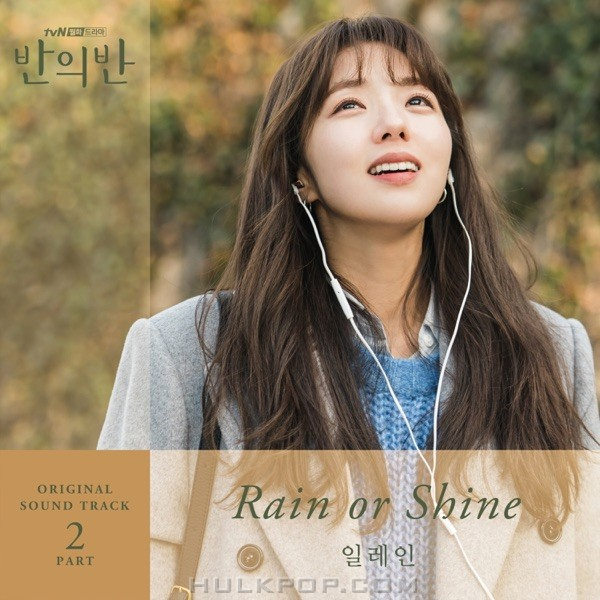 Elaine – A PIECE of YOUR MIND OST Part.2