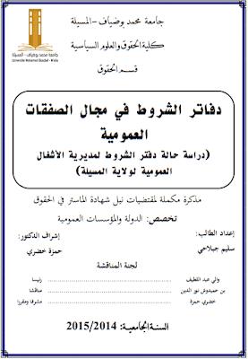 مذكرة ماستر: دفاتر الشروط في مجال الصفقات العمومية PDF