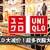 UNIQLO 最新大减价!RM129 的衬衫现在只需RM39.90!超多衣服大减价!