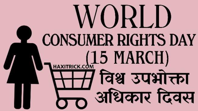 World Consumer Rights Day 15 March 2020 In Hindi Vishwa Upbhokta Adhikaar Diwas