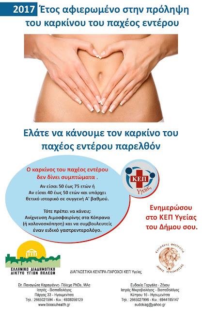 Δήμος Ηγουμενίτσας: Ελάτε να κάνουμε τον Καρκίνο του παχέος εντέρου παρελθόν