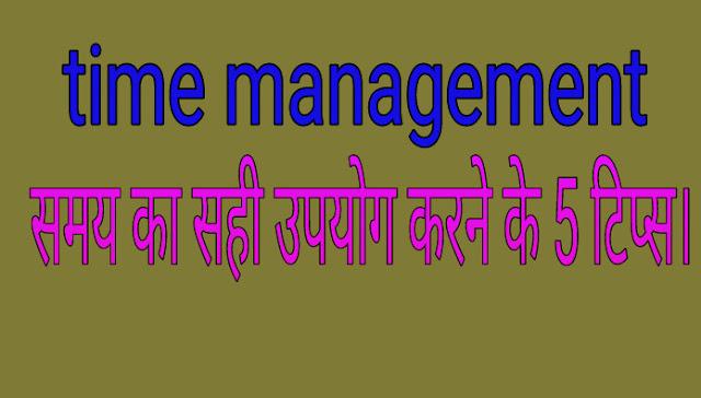 समय का सही उपयोग करने के 5 टिप्स। Time management
