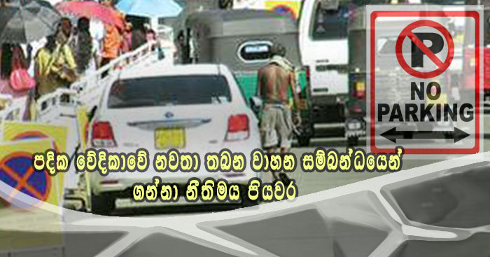 https://www.gossiplanka.com/2020/07/legal-action-for-parking-vehicle-pavements.html