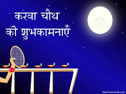 Karva Chauth Animated Images