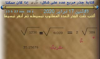 برامج مفيدة الرياضيات A-RACINE-B.PNG