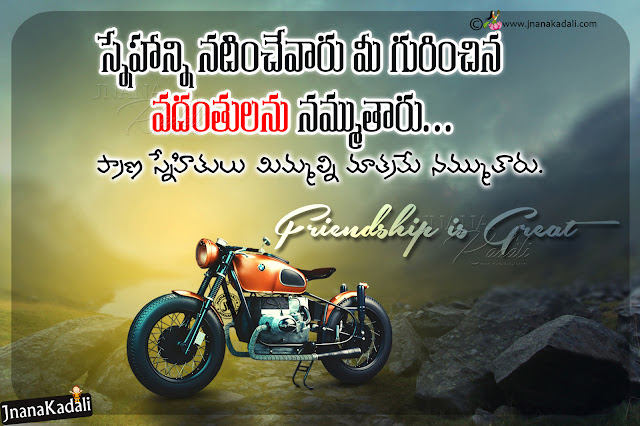telugu quotes on friendship, best friendship quotes in telugu, famous friendship quotes in telugu