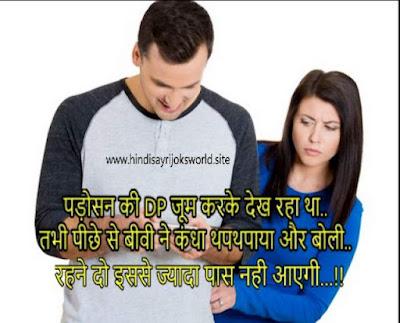 Hindi best Jokes Funny Husband wife jokes
