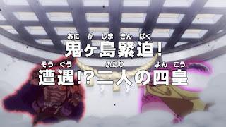 One Piece Episódio 952