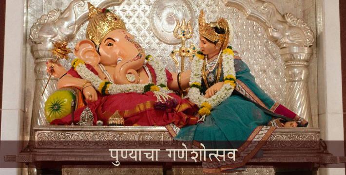 पुण्याचा गणेशोत्सव | Punyacha Ganeshotsav