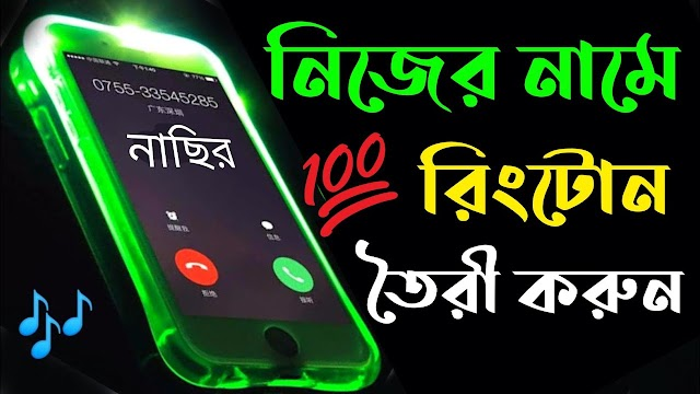 How To Make Your Own Ringtone || Make Own Name Ringtone by FDMR.in