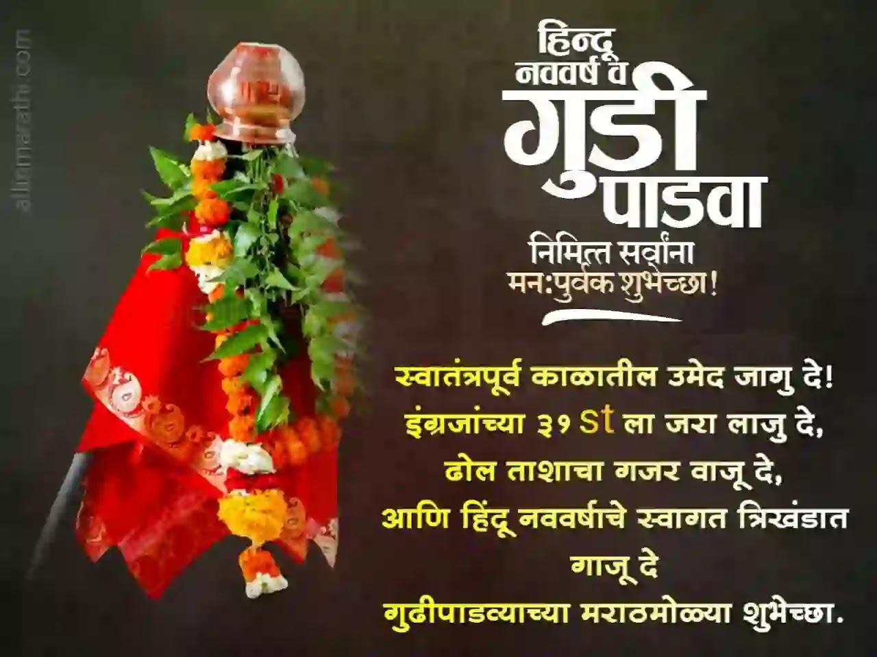 Gudi-padwa-Quotes-marathi