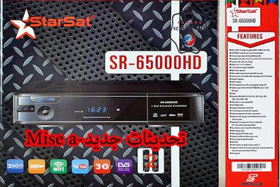 جديد جهازSR-65000HD