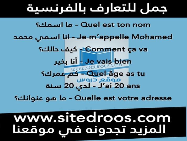 جمل للتعارف بالفرنسية