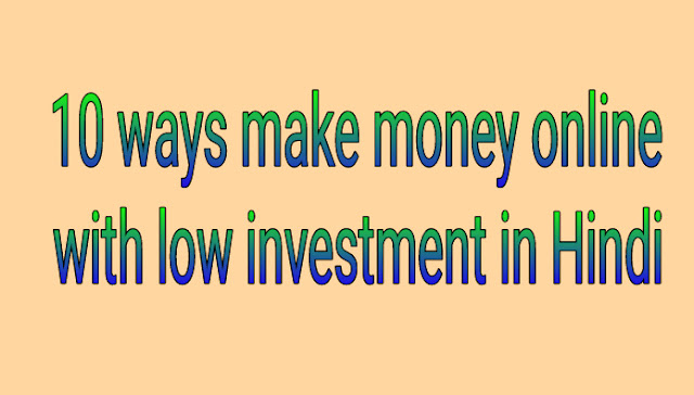 10 ways make money online with low investment in Hindi