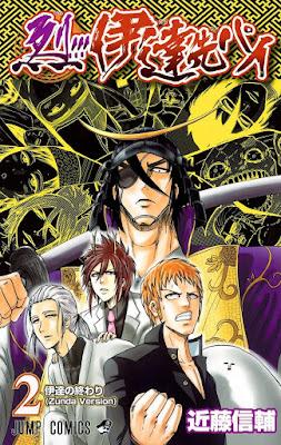 [Manga] 烈!!!伊達先パイ 第01-02巻 [Retsu!!! Date-senpai Vol 01-02] RAW ZIP RAR DOWNLOAD