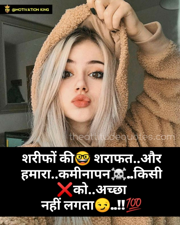 whatsapp status for girls attitude, attitude shayari for girls in hindi, girls attitude quotes in hindi, girl attitude dp for whatsapp