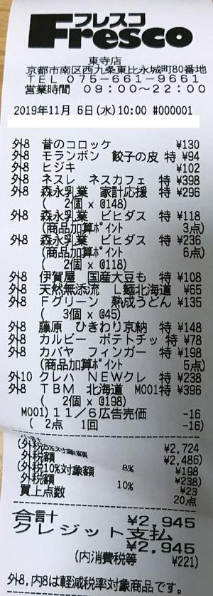 フレスコ 東寺店 2019/11/6 のレシート