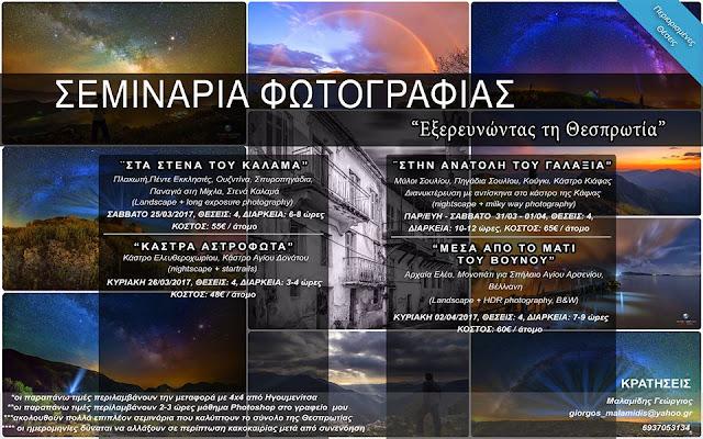 Εξερευνώντας τη Θεσπρωτία - Βιωματικά Σεμινάρια Φωτογραφίας από τον Γιώργο Μαλαμίδη
