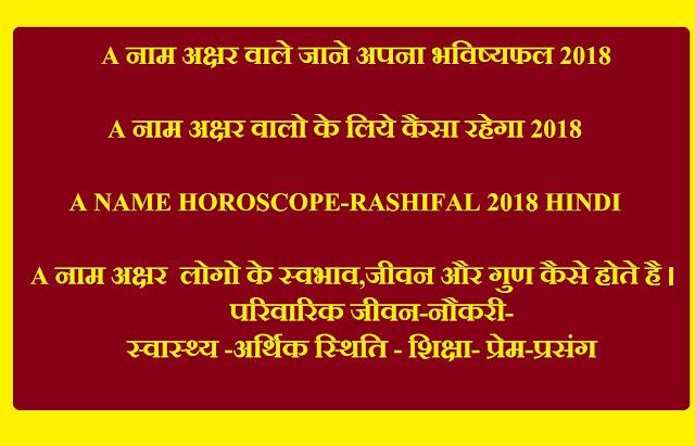 A NAME HOROSCOPE-RASHIFAL 2018 HINDI.