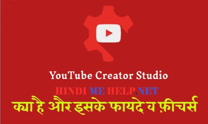 Youtube Creator Studio Beta version Ki Full Jankari