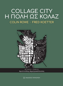 COLIN ROWE-FRED KOETTER: COLLAGE CITY / Η ΠΟΛΗ ΩΣ ΚΟΛΑΖ