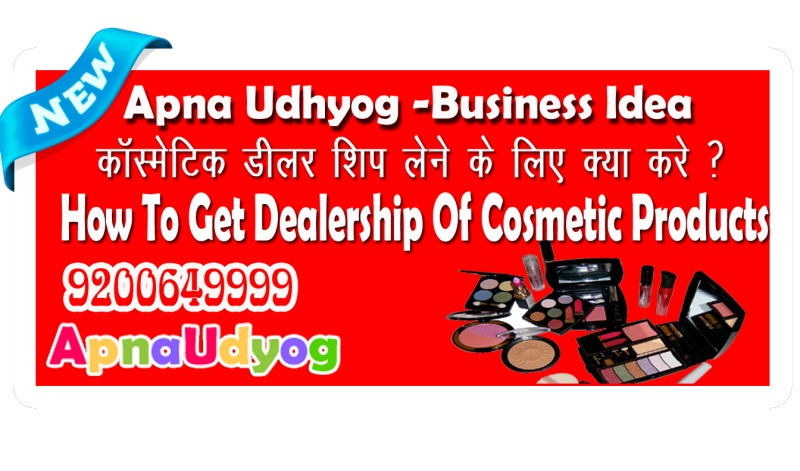 How To Get Dealership Of Cosmetic ProductsHow To Get Dealership Of Cosmetic Products