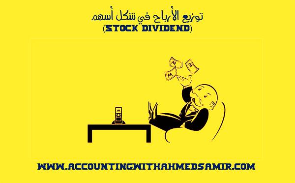 توزيع الأرباح فى شكل أسهم (Stock Dividend)