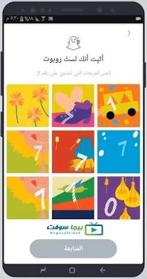 تنزيل برنامج سناب شات عربي ميديا فاير