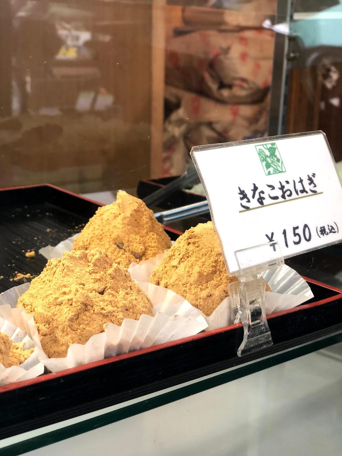 柏倉製菓 Adzuki Mochi